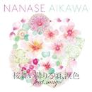 桜舞い降りる頃、涙色 feat.mayo/相川七瀬