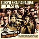 流れゆく世界の中で feat. MONGOL800/東京スカパラダイスオーケストラ feat. Ken Yokoyama