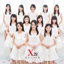 明日への卒業/X21