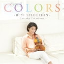 COLORS ~Best Selection~/高嶋ちさ子