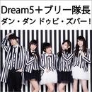 ダン・ダン ドゥビ・ズバー! アニメver./Dream5