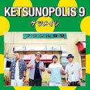 KETSUNOPOLIS 9/ケツメイシ