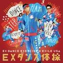 EXダンス体操/EXILE USA