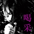喝采(ライヴベストアルバム)/及川光博