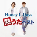 Honey L Days 熱うたベスト/Honey L Days