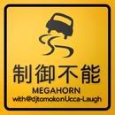 制御不能 with @djtomoko n Ucca-Laugh/MEGAHORN