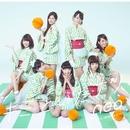 キミといたナツ/NEO from アイドリング!!!