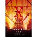 X JAPAN THE LAST LIVE 完全版/X JAPAN (X)