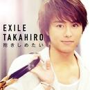 抱きしめたい/EXILE TAKAHIRO