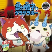 祭り囃子でゲラゲラポー/初恋峠でゲラゲラポー(テレビサイズ フル)/キング・クリームソーダ