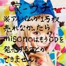 家-ウチ-※アルバムが1万枚売れなかったらmisonoはもうCDを発売することができません。(Type-B)/misono