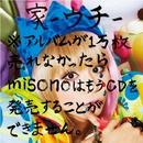 家-ウチ-※アルバムが1万枚売れなかったらmisonoはもうCDを発売することができません。(Type-A)/misono