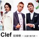 結婚歌 ~永遠の愛の詩~/Clef