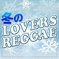 冬のLOVERS REGGAE / V.A.