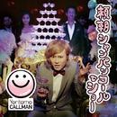 頼朝シャンパンコールでショー/YORITOMO CALLMAN