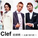 結婚歌 ~永遠の愛の詩~ オーケストラ・イントロバージョン/Clef