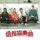 信長協奏曲 オリジナル・サウンドトラック Produced by ☆Taku Takahashi(m-flo)/☆Taku Takahashi
