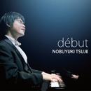 debut/辻井 伸行(ピアノ)