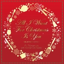 All I Want For Christmas Is You ~恋人たちのクリスマス~/Ai Ninomiya with Kitchen Orchestra