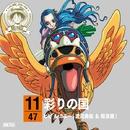ワンピース ニッポン縦断!47クルーズCD in 埼玉 彩りの国/ビビ&カルー(渡辺美佐&粗忽屋)