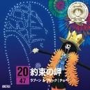 ワンピース ニッポン縦断!47クルーズCD in 長野 約束の岬/ラブーン&ブルック(チョー)