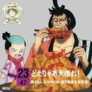 ワンピース ニッポン縦断!47クルーズCD in 愛知 どえりゃあ天晴れ!/錦えもん&モモの助(堀内賢雄&折笠愛)