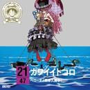 ワンピース ニッポン縦断!47クルーズCD in 岐阜 カワイイトコロ/ペローナ(西原久美子)
