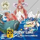 ワンピース ニッポン縦断!47クルーズCD in 滋賀 Mother Lake/しらほし&フカボシ(ゆかな&伊藤健太郎)