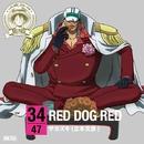 ワンピース ニッポン縦断!47クルーズCD in 広島 RED DOG RED/サカズキ[赤犬](立木文彦)