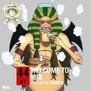 ワンピース ニッポン縦断!47クルーズCD in 大分 WELCOME TO 地獄/ハンニャバル(後藤哲夫)
