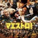 マエストロ! オリジナル・サウンドトラック 音楽:辻井伸行、上野耕路、ベートーヴェン、シューベルト/佐渡裕