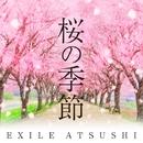 桜の季節/EXILE ATSUSHI