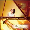 My Stories/西村由紀江