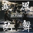 疾風乱舞 -EPISODE II-/DA PUMP