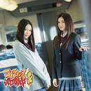 コケティッシュ渋滞中(Type-C)/SKE48