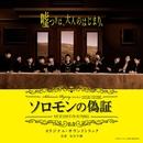 「ソロモンの偽証」オリジナル・サウンドトラック/安川午朗