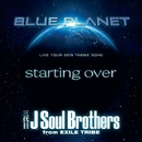 starting over/三代目 J Soul Brothers from EXILE TRIBE