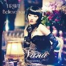 FAR AWAY/Believe you/谷村奈南