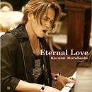 Eternal Love/諸星和己