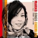 MARIKO Sings CHIEMI ERI-井手麻理子 江利チエミを歌う-/井手麻理子