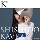 K5(Kの累乗)/シシド・カフカ