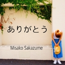 ありがとう/坂詰美紗子