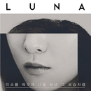 Don't Cry For Me/Luna
