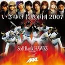 いざゆけ若鷹軍団2007/福岡ソフトバンクホークス with AAA