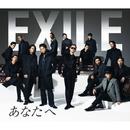 あなたへ / Ooo Baby/EXILE / EXILE ATSUSHI