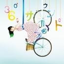360°(ルビ:ぜんほうい)サラウンド/安藤裕子
