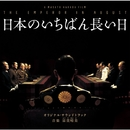 「日本のいちばん長い日」オリジナル・サウンドトラック/富貴 晴美