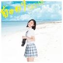 前のめり(Type-B)/SKE48
