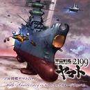 宇宙戦艦ヤマト2199 40th Anniversary ベストトラックイメージアルバム/HATS ALL STARS
