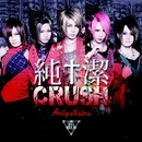 純潔CRUSH/Anli Pollicino